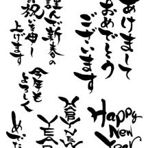 年賀状の賀詞,a happy new year,あけましておめでとうございます ベクター筆文字