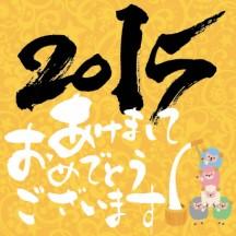 羊,未年,餅つき,2015年,賀詞,あけましておめでとうございます,筆文字,年賀状背景 ベクターイラスト素材