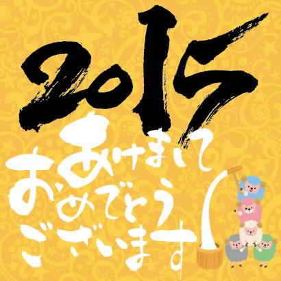 年賀状 羊の餅つきのイラストai Eps ベクタークラブ イラストレーター素材が無料