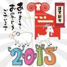 羊,ヤギ,未年,2015年,賀詞,あけましておめでとうございます,謹賀新年,掛け軸,筆文字,年賀状 ベクターイラスト素材
